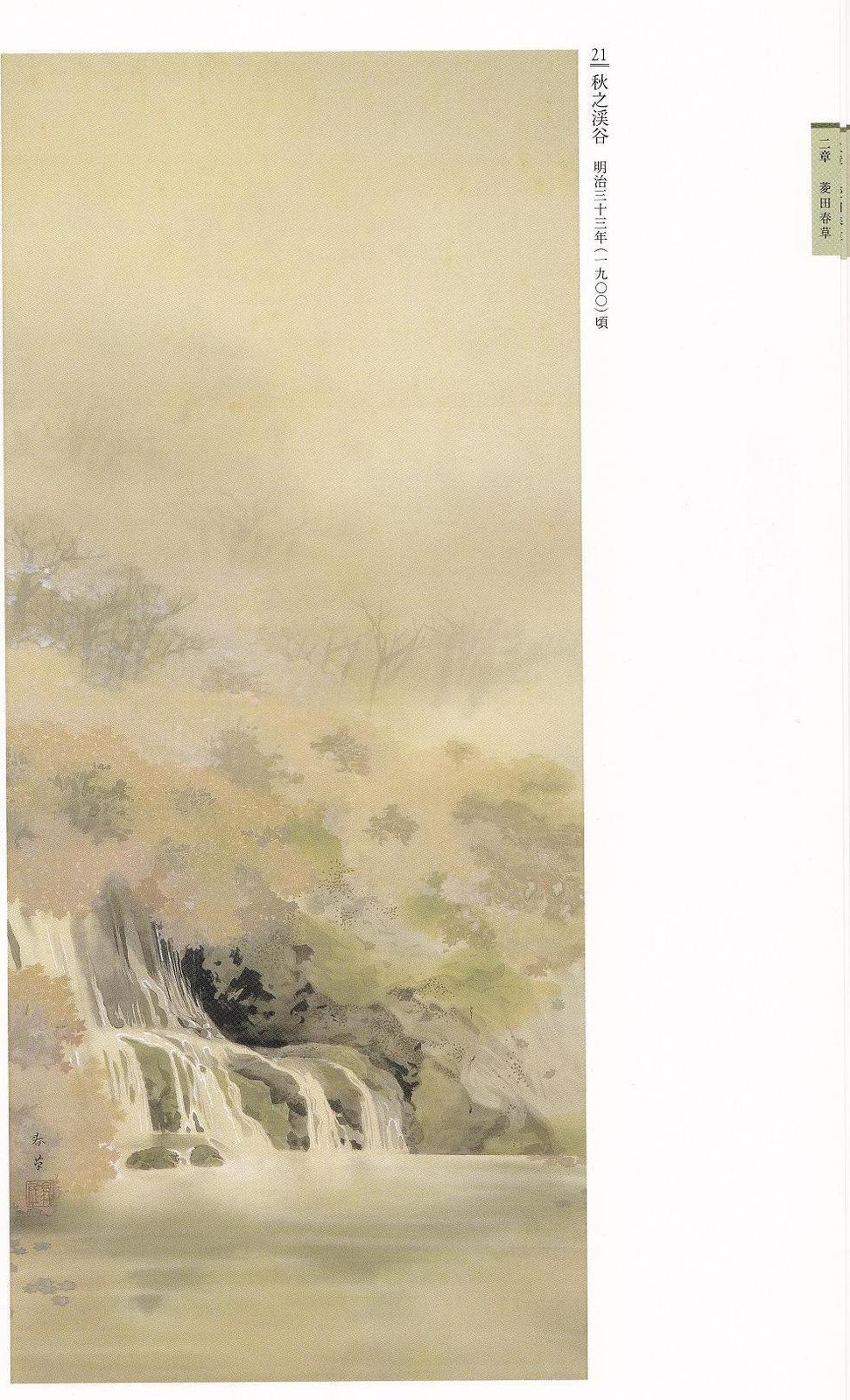 菱田春草の画像 p1_28